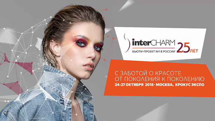 InterCHARM 2018 Осень
